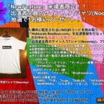 【NewFeature】来場者限定!抽選で演者全員のサイン入りTシャツプレゼント企画決定!